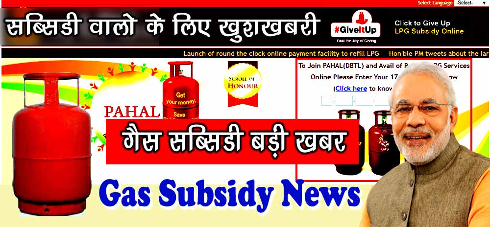 Gas Cylinder Subsidy