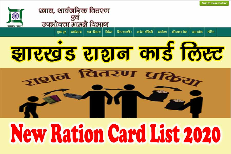 Ration Card List Jharkhand