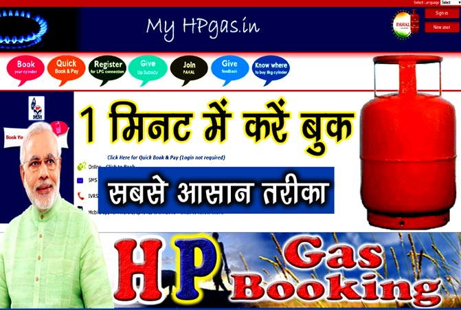 online hp gas cylinder booking