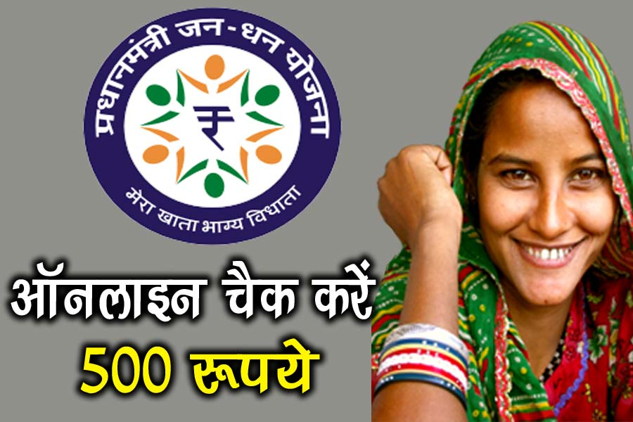Jan Dhan Yojana Check Balance