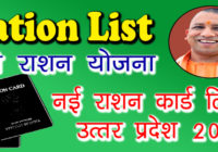 UP Ration Card List