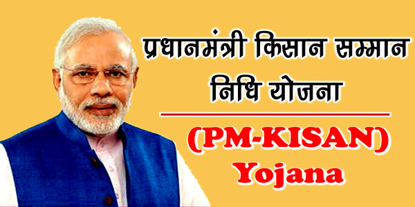 PM Kisan 6th Installment